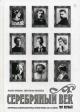 Серебряный век. Портретная галерея культурных героев рубежа XIX-XX вв в 3х томах 1й том А-И